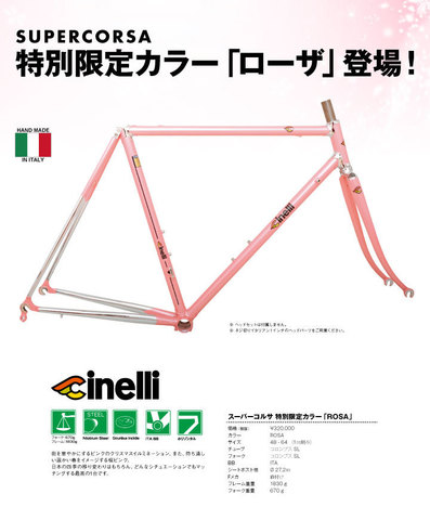 cinelli_SUPERCORSA_ROSE.jpg