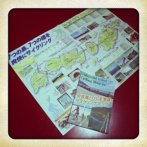 とびしま海道サイクリングマップ配布